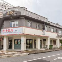 新加坡ABC高級旅舍酒店預訂