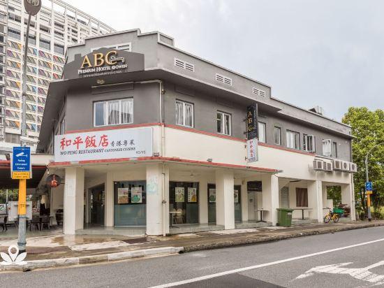 新加坡ABC高級旅舍(ABC Premium Hostel Singapore)外觀
