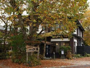 箱根一之湯 品之木 溫泉旅館(Shinanoki Ichinoyu Hakone)