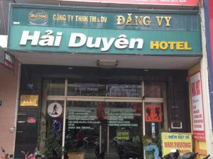 海顏酒店(Hai Duyen Hotel)