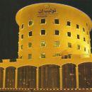 達曼郁金香套房酒店(Tulip Inn Suites and Residence Dammam)