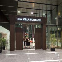 Villa Fontaine東京田町酒店酒店預訂