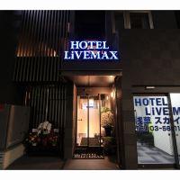 淺草天空步道 LiVEMAX 酒店酒店預訂