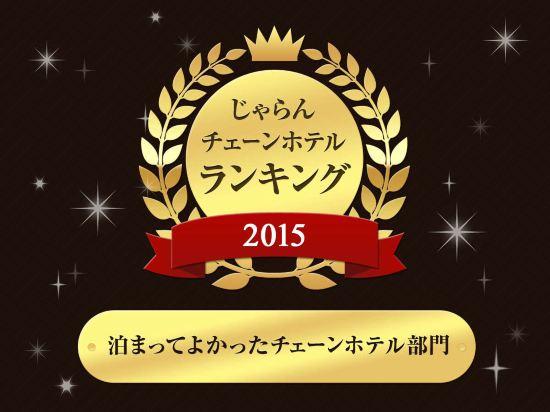 福岡天然温泉博多運河城前多米高級酒店(Hotel Dormy Inn Premium Hakata Canalcitymae Fukuoka)酒店隨機房型