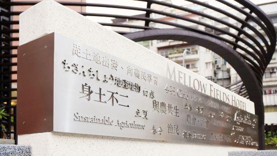 台北沃田旅店
