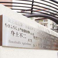 台北沃田旅店酒店預訂