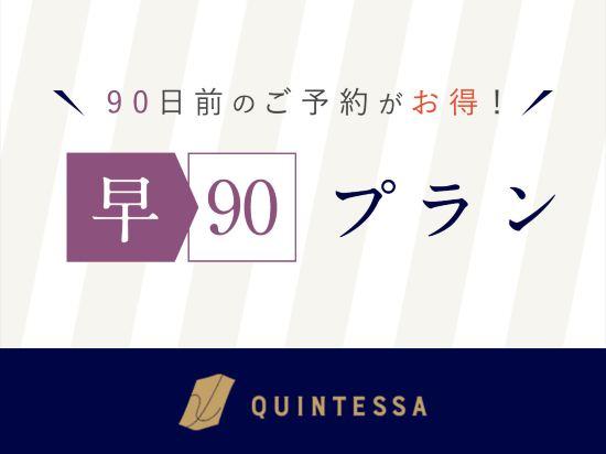 大阪心齋橋金塔酒店(Quintessa Hotel Osaka Shinsaibashi)其他