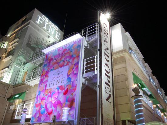 京都南部精品大酒店(僅限成人入住)(Hotel Grand Fine Kyoto Minami (Adult Only))外觀
