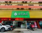 海友酒店(上海吳淞國際郵輪碼頭店)(尚緣酒店)