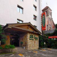 台北東皇渡假旅店酒店預訂