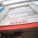 希卡里之家酒店(Hikarihouse)