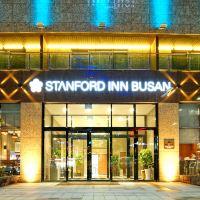 釜山斯坦福酒店酒店預訂