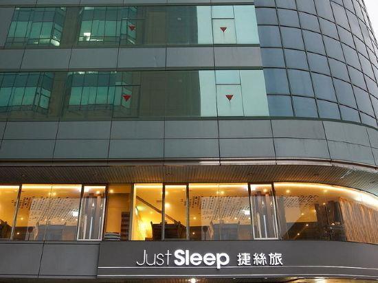 捷絲旅(台北西門町館)(Just Sleep Ximending)外觀