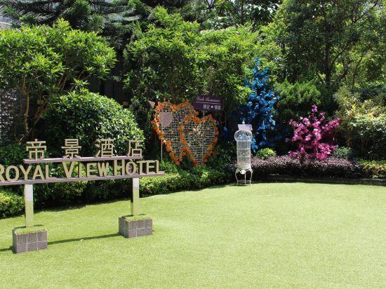 香港帝景酒店(Royal View Hotel)其他