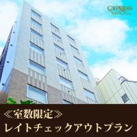 東京賽普拉斯酒店酒店預訂