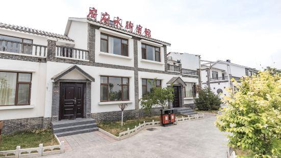 邯鄲廣府水街假日賓館