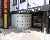 富山小鎮酒店