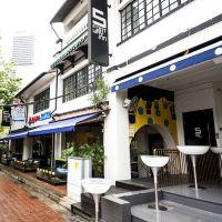 新加坡5步廊旅舍駁船碼頭酒店預訂
