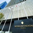 大阪洲際酒店(InterContinental Osaka)