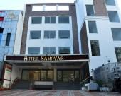 薩莫瓦爾酒店