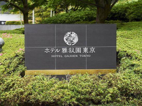 東京目黒雅敍園(Hotel Gajoen Tokyo)其他