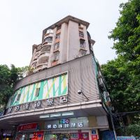易佰連鎖旅店(廣州番禺市橋地鐵站店)酒店預訂