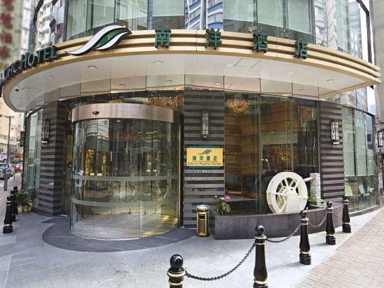 香港南洋酒店(South Pacific Hotel)外觀