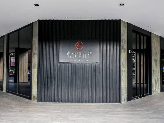 台北萬事達行旅
