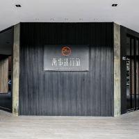 台北萬事達行旅酒店預訂