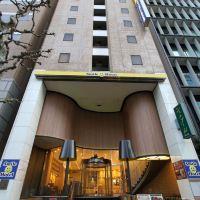 東京日本橋微笑酒店酒店預訂