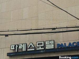 帕萊斯汽車旅館(Palace Motel)