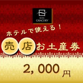格拉斯麗札幌酒店(Hotel Gracery Sapporo)其他