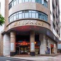 廣州海員俱樂部酒店預訂