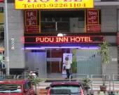 吉隆坡浦都旅館酒店