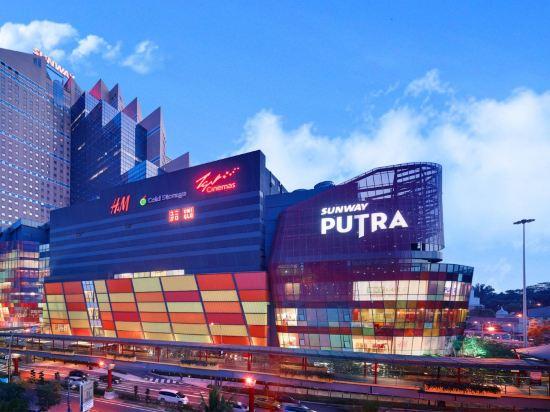 吉隆坡雙威太子大酒店(Sunway Putra Hotel, Kuala Lumpur)經典套房