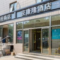 京康隆酒店(北京二外南門二店)(原嘉利華連鎖酒店)酒店預訂