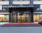 星程酒店(長春國際會展中心店)