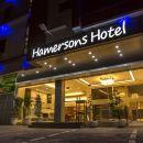 哈默爾森斯酒店
