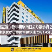東京・JR新小巖超級酒店酒店預訂