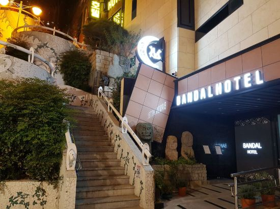 Bandal酒店(Bandal Hotel)外觀