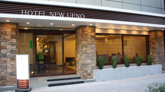 新上野酒店