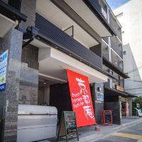 京都安水族前梅小路公寓酒店預訂