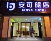 台中安可旅店