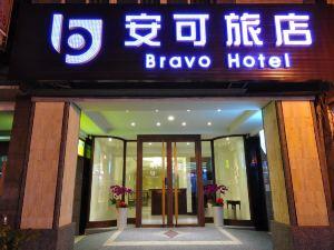 台中安可旅店(Bravo Hotel)