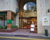 高鬆形原町阿爾法貝德酒店