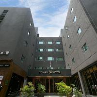 塔山酒店酒店預訂