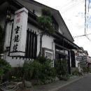 Ryokan Horyuso
