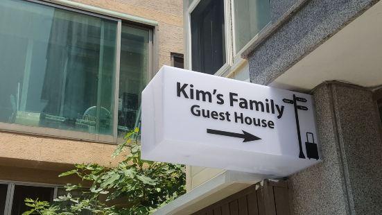 金氏家庭旅館