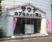 岡山桑拿膠囊酒店
