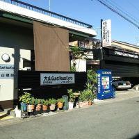 京都大山旅館酒店預訂